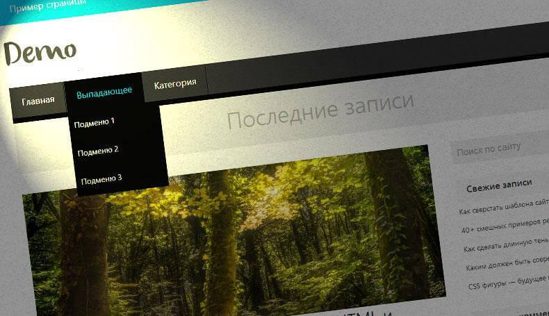 Как простой HTML шаблон сверстать под WordPress
