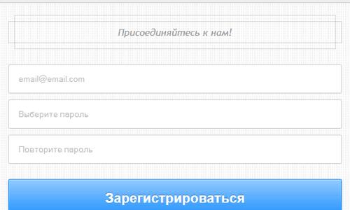Стильная форма регистрации на css3