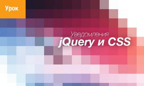 Как создать уведомления с помощью CSS3 и jQuery