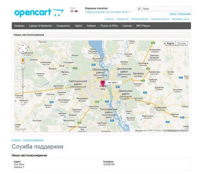 Модуль Гугл Карты для Opencart