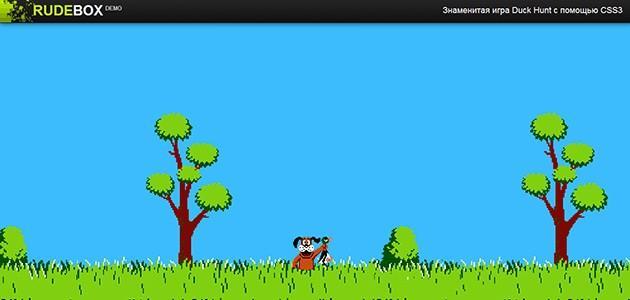 Знаменитая игра Duck Hunt с помощью CSS3