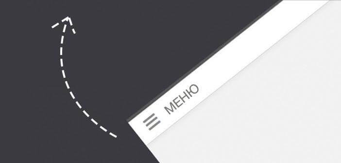 Как легко и быстро построить фиксированное меню