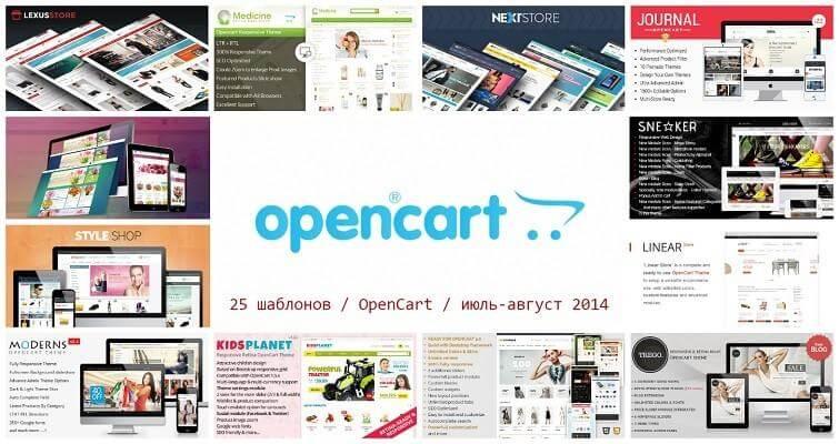 25 новых тем для OpenCart (июль-август 2014)