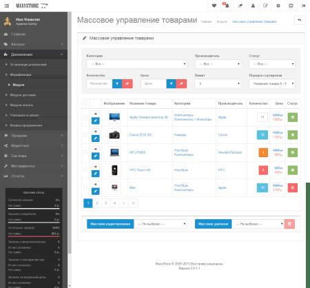 Массовое управление товарами для OpenCart v.2.x и MaxyStore v.2.x