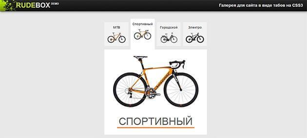 Галерея для сайта в виде табов CSS3