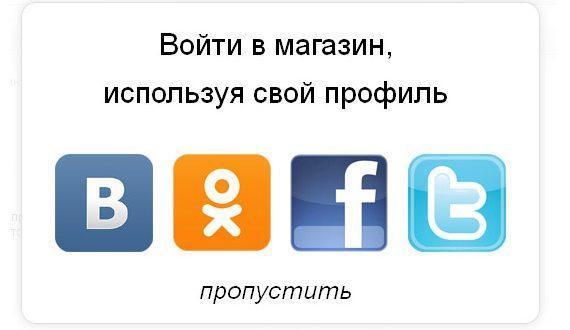 Модуль авторизации через социальные сети