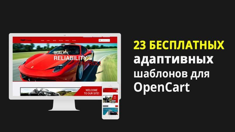 23 Бесплатных адаптивных шаблонов для OpenCart