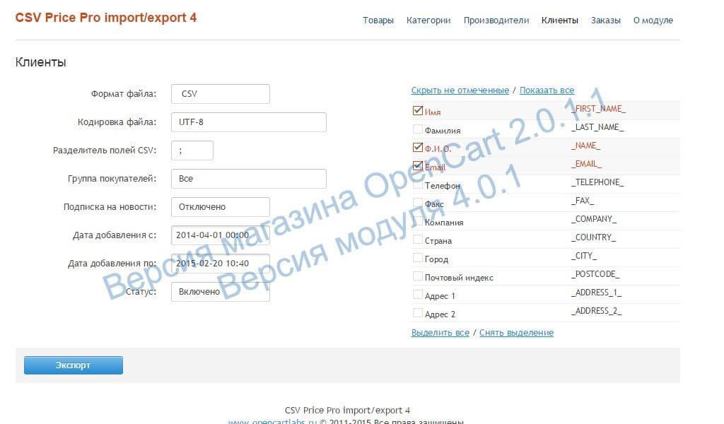 """CSV Price Pro import/export 4.1.11 OpenCart версии 2.0.x - 2.3.x ocStore версии 2.1.x CSV Price Pro import/export 3.3.6 OpenCart версии 1.5.1.3.1 - 1.5.6.4 ocStore версии 1.5.1.3 - 1.5.5.1.2 Требования к серверу PHP 5.3.x, 5.4.x, 5.5.x, 5.6.x, 7.x.x ionCube PHP Loader последней версии PHP OpenSSL support Что бы проверить настройки Вашего сервера, скачайте архив system_test.zip распакуйте, прочитайте файл Readme_RU_UTF-8.txt и следуйте инструкциям. Описание установки модуля Если есть вопросы, пишите здесь в личные сообщения автору или на почту дополнения. Демонстрация CSV Price Pro import/export 4 (OpenCart 2): http://oc2.opencartlabs.ru/admin/ логин: demo пароль: demo Демонстрация CSV Price Pro import/export 3 (OpenCart 1.5.х): http://demo.opencartlabs.ru/admin/ логин: demo пароль: demo Лицензия для CSV Price Pro import/export (версии 3.x и 4.x) Условия использования лицензии - """"на домен"""", это означает, что Вы можете использовать одну лицензию (ключ) для одного магазина на одном домене (один лицензионный ключ = один магазин = одно доменное имя). Для получения лицензии скачайте архив с модулем и напишите мне здесь в Личные сообщения свой email и доменное имя магазина на котором будет стоять модуль. Ключ лицензии будет выслан Вам на Ваш email Приобретая лицензию (покупая дополнение), Вы автоматически соглашаетесь со следующими положениями: Вы имеете право ознакомиться с работой дополнений (модулей) на демонстрационных страницах этих дополнений (модулей). Все интересующие Вас вопросы, касающиеся работы дополнения (модуля) Вы можете задать автору продукта до его приобретения. Бесплатная техническая поддержка не оказывается пользователям, не купившим дополнение (модуль), получившим его каким-либо другим образом: скопировавшим, скачавшим, приобретшим вскладчину дополнения (модули) представленные в данном каталоге. Таким пользователям будет отказано в бесплатной технической поддержке без объяснения причин. Техническая поддержка оказывается за отдельную плату в случаях, есл"""