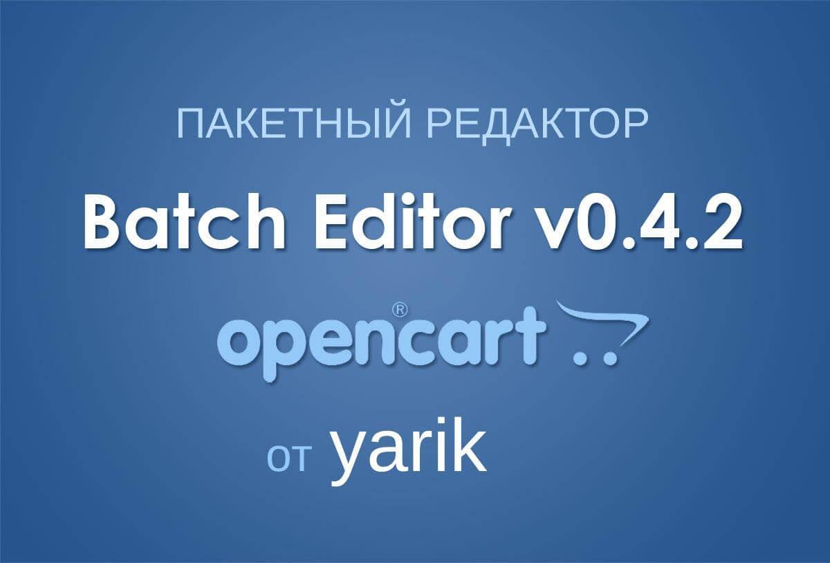 Batch Editor - пакетное редактирование товаров v0.4.8