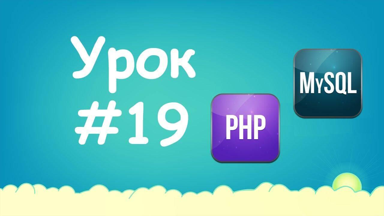 Обработка форм с помощью PHP | Видео