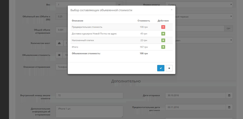 Модуль доставки Новая Почта для OpenCart 2 v 3.2