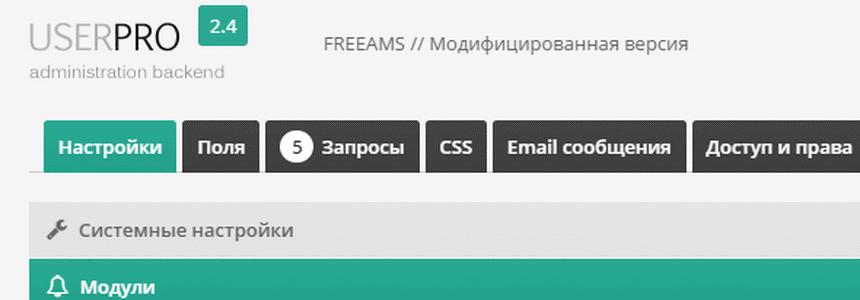 UserPro — регистрации пользователей