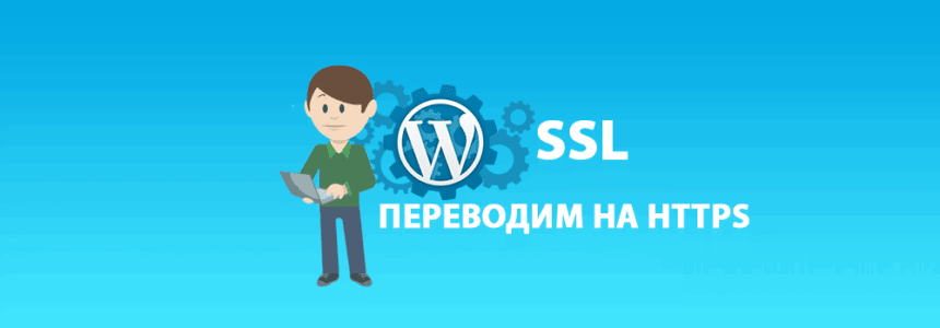Wordpress: переход на https