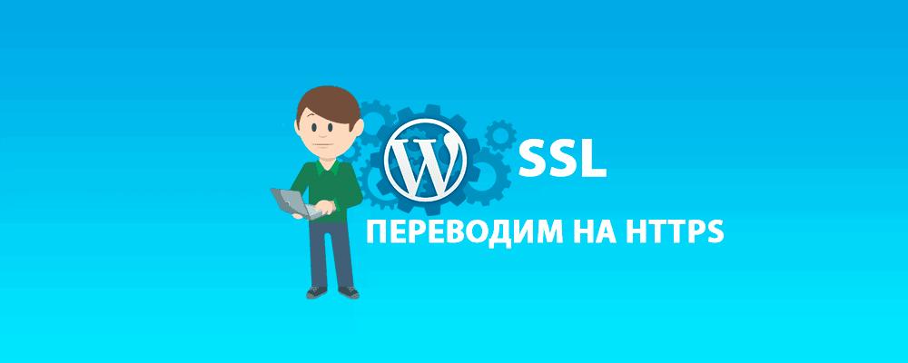 Wordpress: переход на https