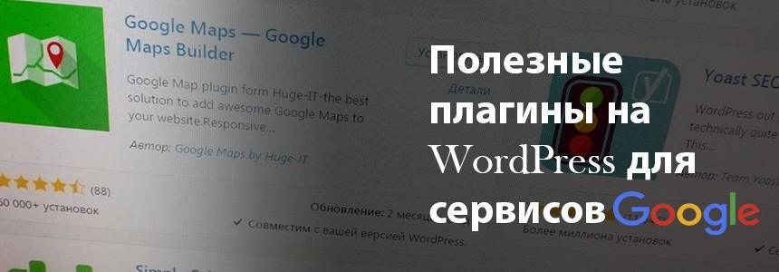 Полезные плагины на WordPress для сервисов Google (продолжение)