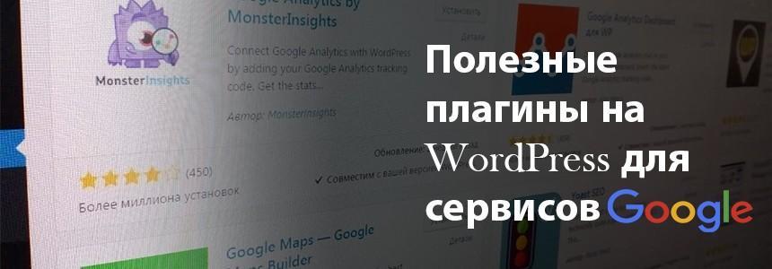 Полезные плагины на WordPress для сервисов Google