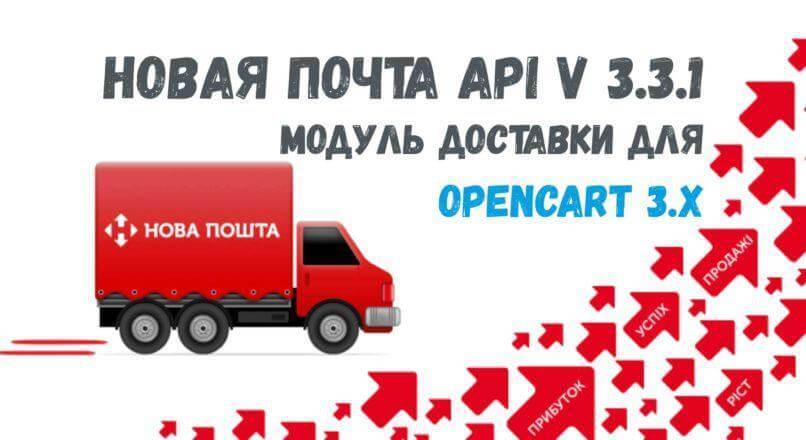 Модуль для OpenCart 3.х - Новая Почта API v 3.3.1