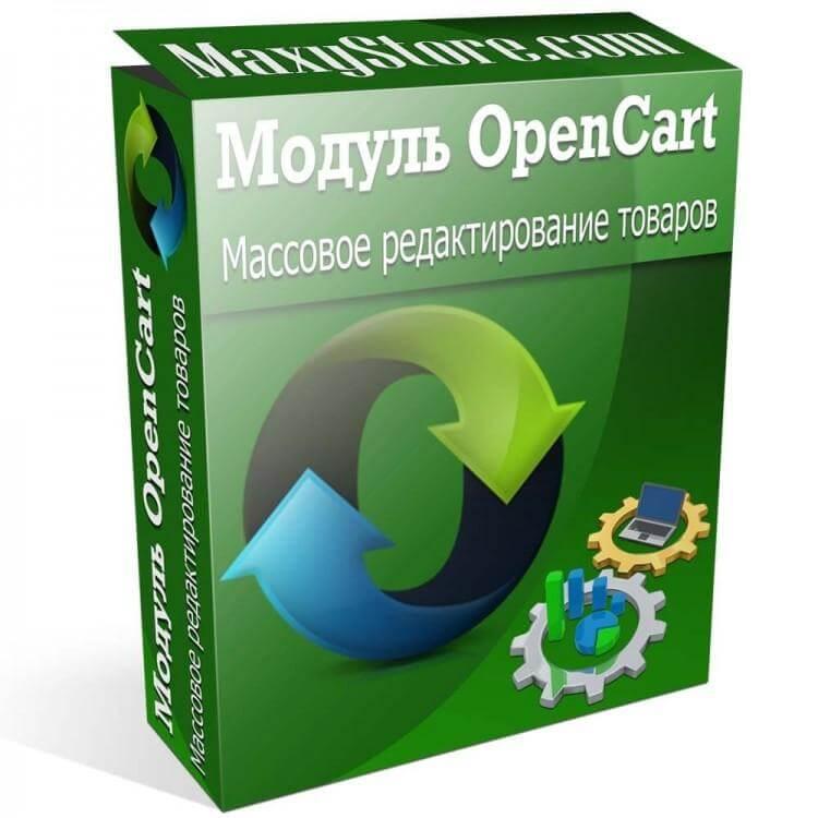 Модуль OpenCart